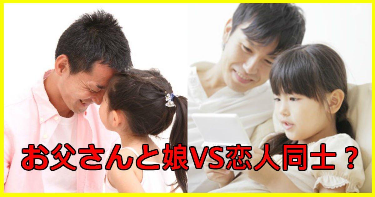 3 182.jpg?resize=648,365 - 恋人を「お父さん」と呼び、子供扱いされる20歳女性