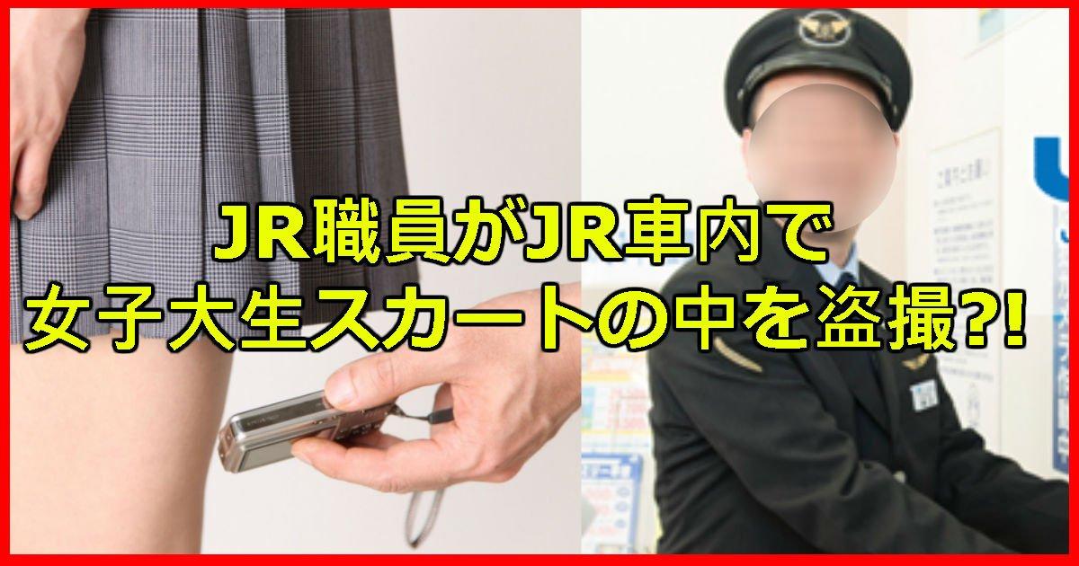 3 88.jpg?resize=300,169 - 職員がJRの電車内で盗撮して逮捕された松本芳昭容疑者のFacebook判明?(顔画像も?)