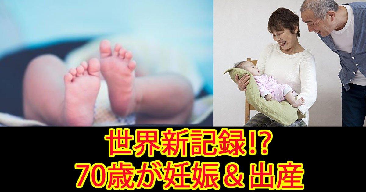 70saisyussann.jpg?resize=1200,630 - 世界新記録⁉70歳女性が妊娠&出産!