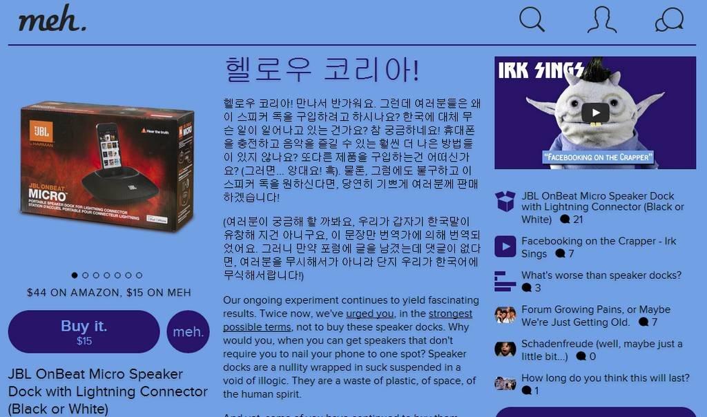 한국에서 해외 직구가 유행하자 당황한 쇼핑몰들 | 인스티즈