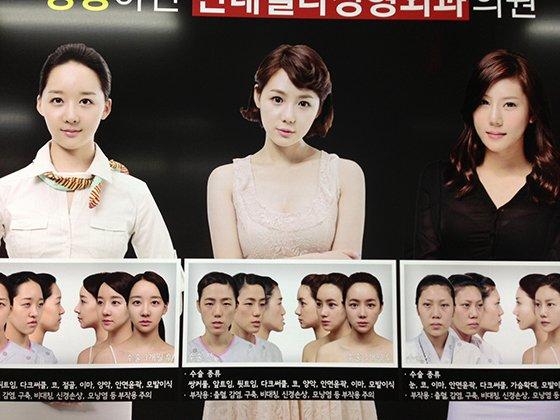 「韓国 整形大国」の画像検索結果