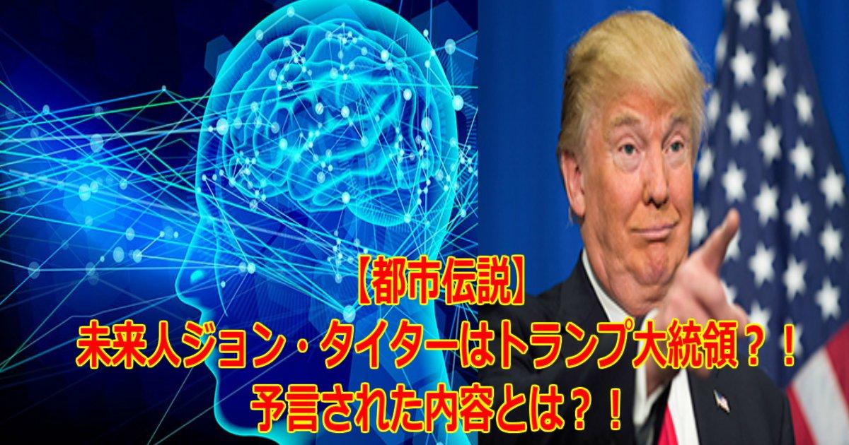 a 10.jpg?resize=1200,630 - 【都市伝説】未来人ジョン・タイターはトランプ大統領?!予言された内容とは?!