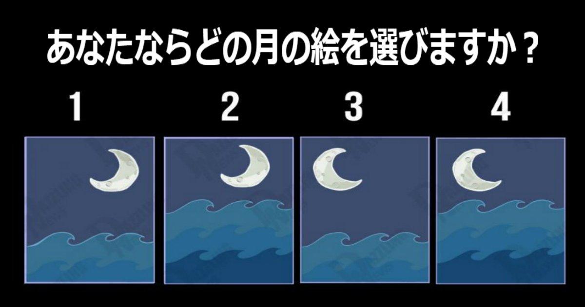 a 11.jpg?resize=1200,630 - 【心理テスト】「月の絵」を選ぶだけであなたの隠れた本当の性格がわかります!