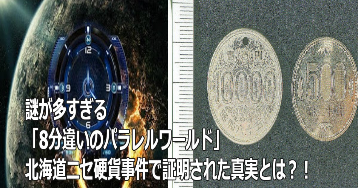 a 13.jpg?resize=1200,630 - 謎が多すぎる「8分違いのパラレルワールド」北海道ニセ硬貨事件で証明された真実とは?!