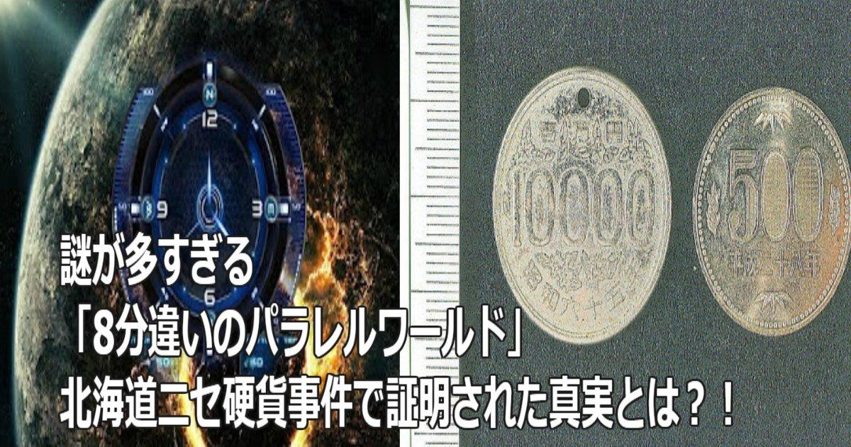 a 13.jpg?resize=648,365 - 謎が多すぎる「8分違いのパラレルワールド」北海道ニセ硬貨事件で証明された真実とは?!