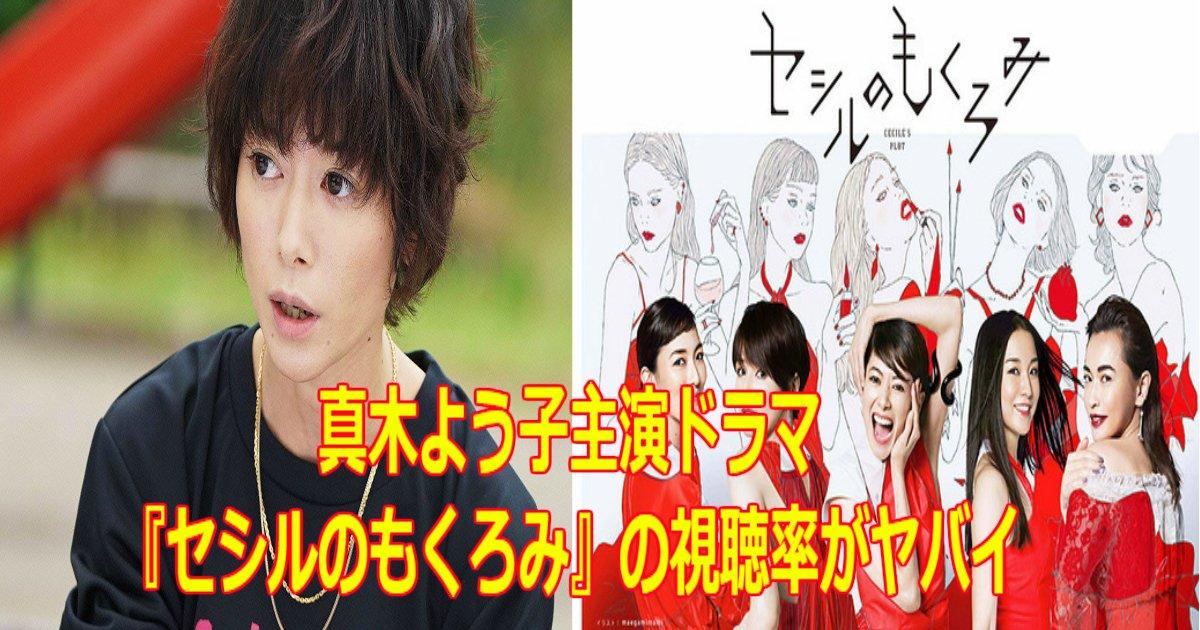 a 16.jpg?resize=1200,630 - 真木よう子主演のドラマの視聴率がヤバイ!ファンですら脱落?!