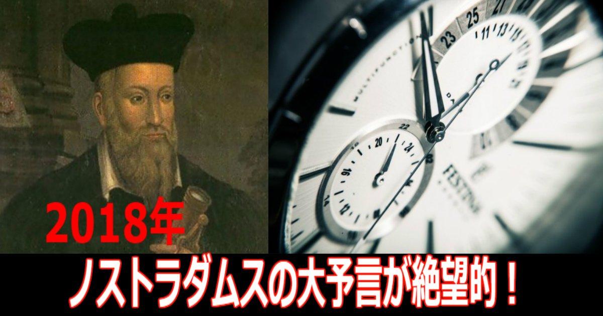 a 18.jpg?resize=1200,630 - 【悲報】2018年版ノストラダムスの大予言が絶望的!