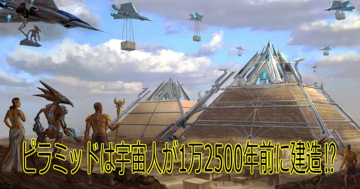 a 22.jpg?resize=412,232 - 【衝撃】ピラミッドは宇宙人が1万2500年前に建造した⁉その証拠は?