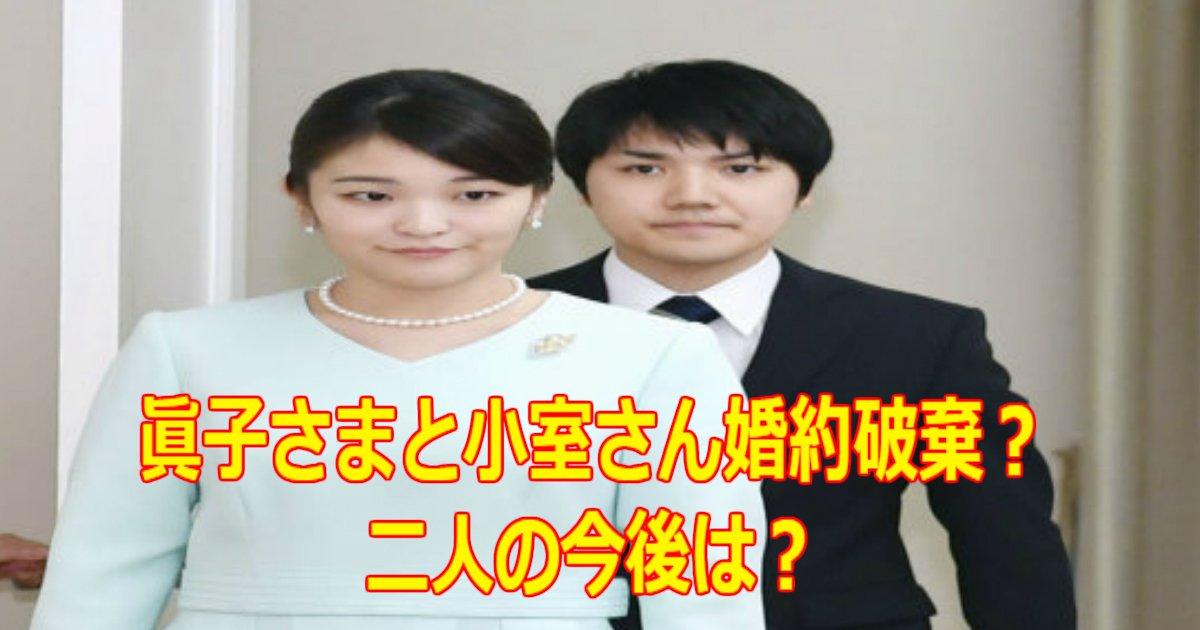 a 23.jpg?resize=1200,630 - 眞子さまと小室さん婚約破棄⁈二人の今後はどうなる…?