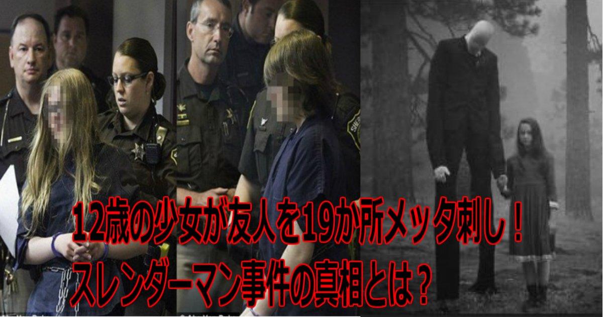 a 26.jpg?resize=412,232 - 【米国】12歳の少女が友人を19か所メッタ刺し!スレンダーマン事件の真相とは?