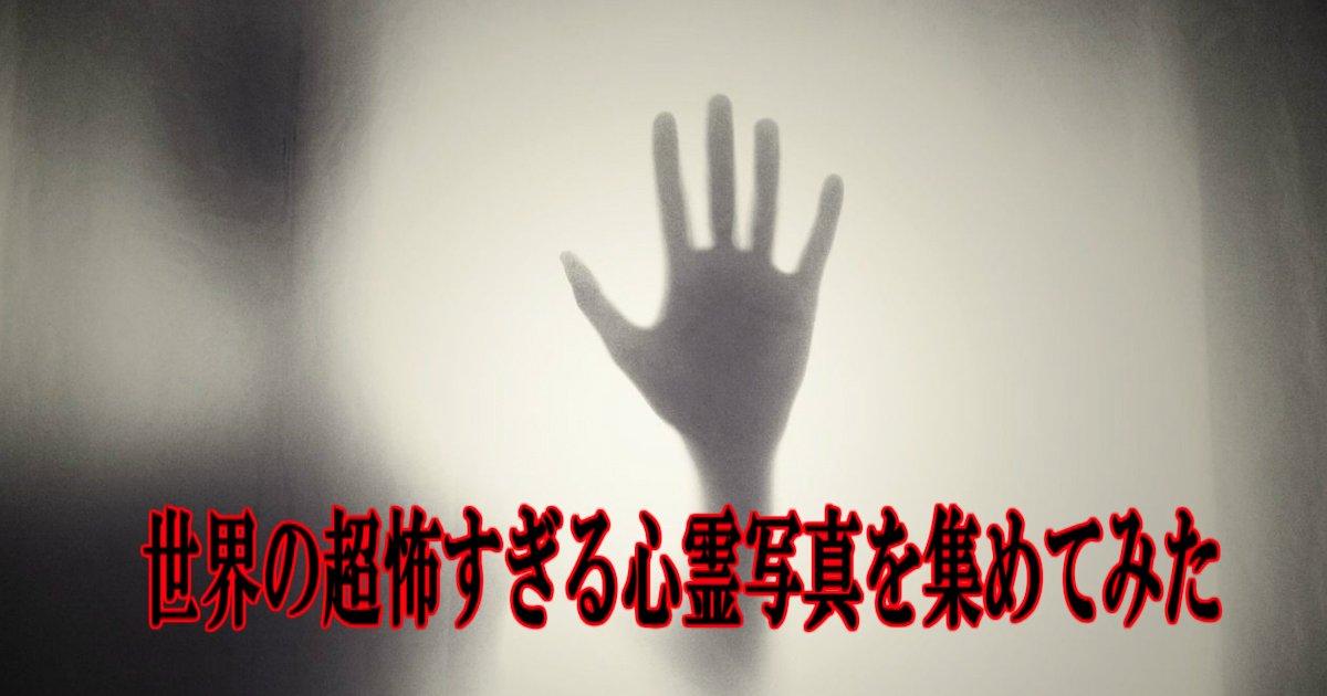 a 27.jpg?resize=1200,630 - 【恐怖】世界の超怖すぎる心霊写真を集めてみた