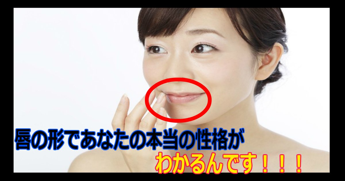 a 31.jpg?resize=1200,630 - 【唇の形でわかる】マジで当たるといわれるあなたの本当の性格診断!