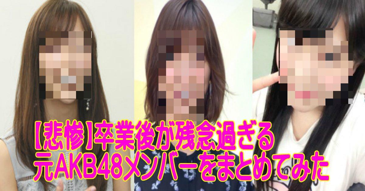 aa 4.jpg?resize=1200,630 - 【悲惨】卒業後が残念過ぎる元AKB48メンバーをまとめてみた