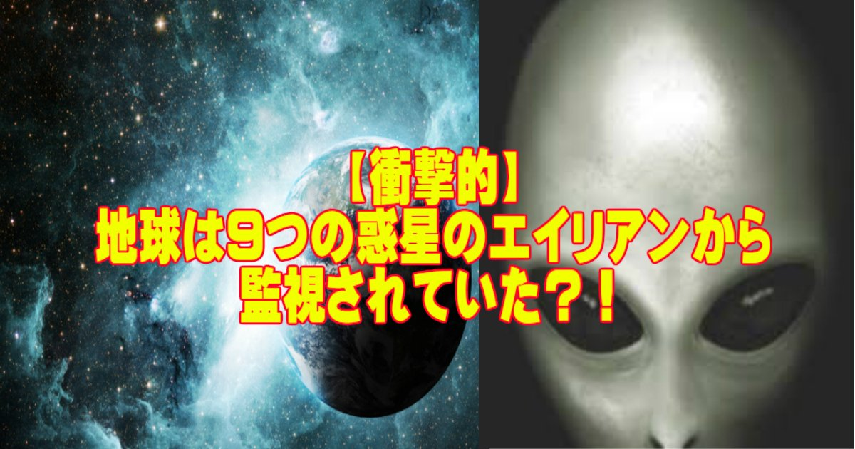 aa 6.jpg?resize=1200,630 - 【衝撃的】地球は9つの惑星のエイリアンから監視されていた?!今ここで真実が明らかに・・!