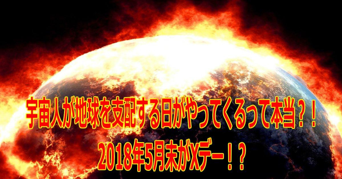 aaa 10.jpg?resize=300,169 - 宇宙人が地球を支配する日がやってくるって本当?!2018年5月末がXデー!?