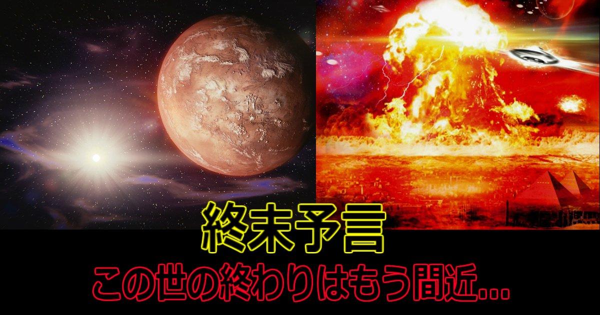 """aaa 12.jpg?resize=412,232 - 【終末予言】""""惑星ニビル""""の衝突が来年5月に変更される! この世の終わりはもう間近…"""