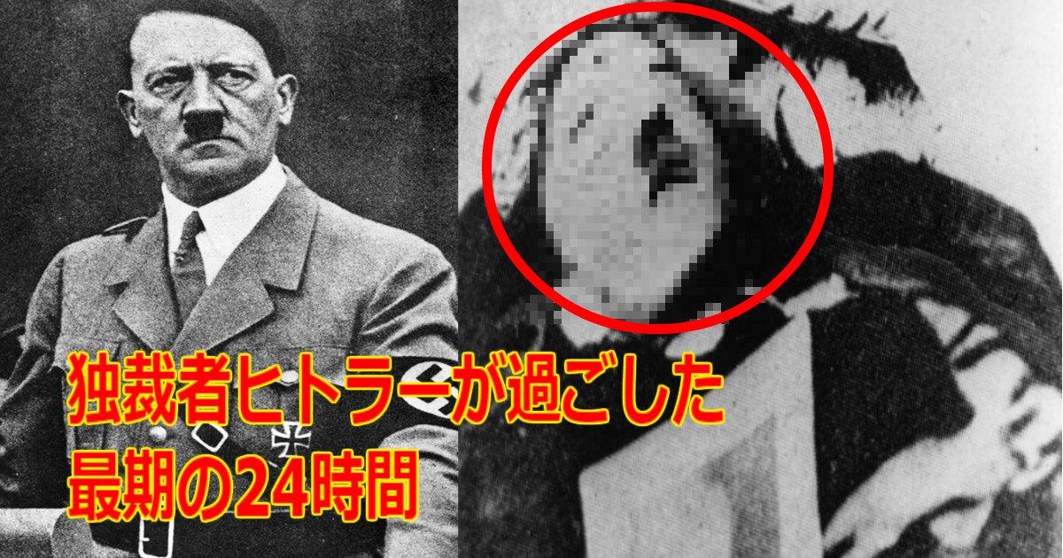 ヒトラー 最後