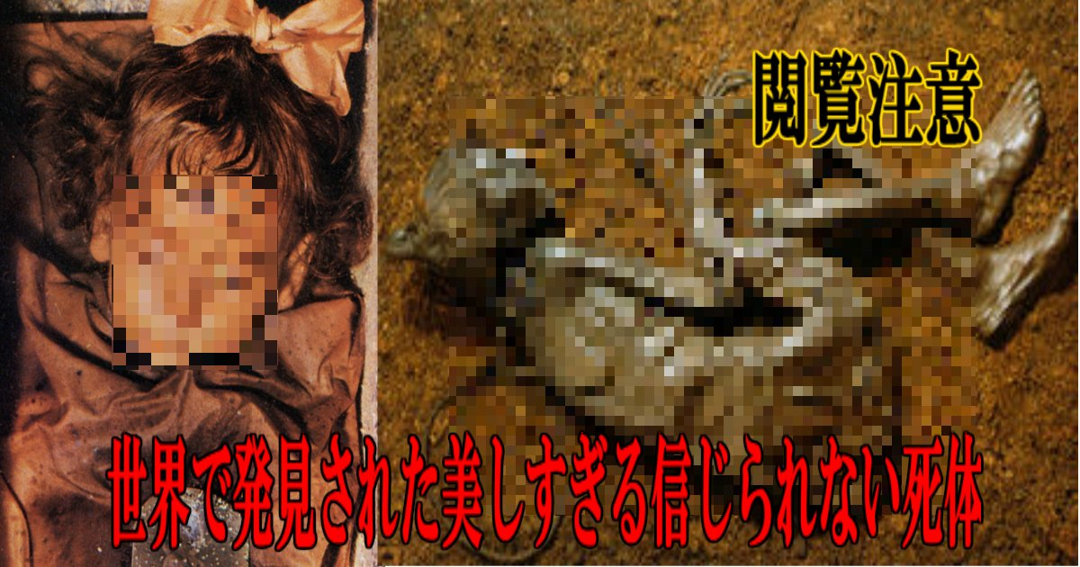 aaa 15.jpg?resize=412,232 - 【閲覧注意】世界で発見された美しすぎる信じられない死体5選