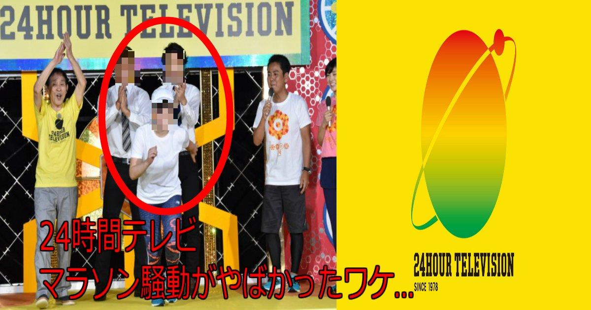 aaa 17.jpg?resize=1200,630 - 【日テレ】24時間テレビのマラソン騒動がやばかったワケ…