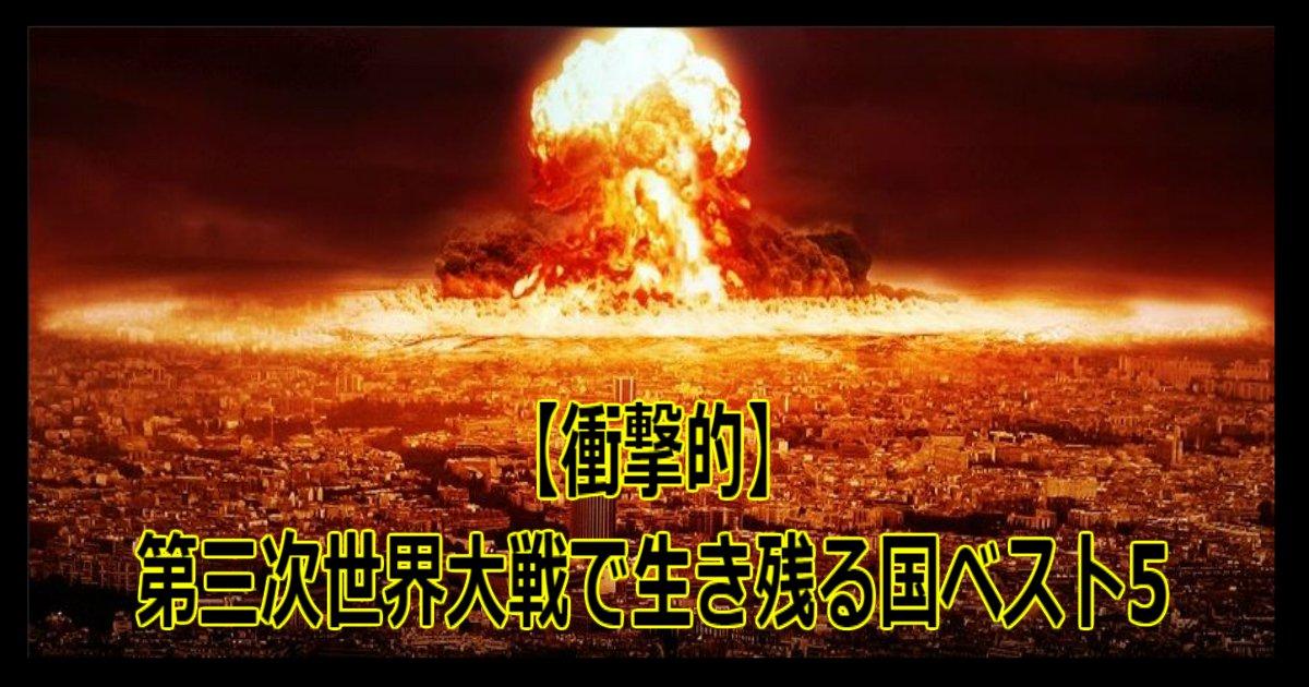 aaa 2.jpg?resize=1200,630 - 【衝撃的】第三次世界大戦で生き残る国ベスト5