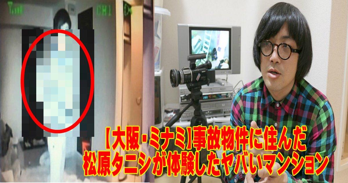 aaa 5.jpg?resize=1200,630 - 【大阪・ミナミ】事故物件に住んだ松原タニシが体験したヤバいマンション