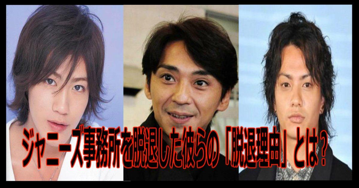 aaa 7.jpg?resize=1200,630 - 関ジャニ渋谷すばるも脱退・・他にもジャニーズ事務所を脱退した彼らの「脱退理由」とは?