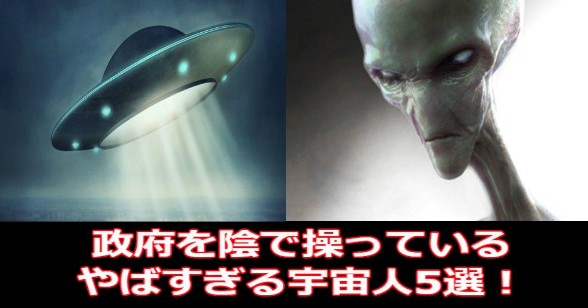 aaa 8.jpg?resize=1200,630 - 【衝撃】政府を陰で操っているやばすぎる宇宙人5選!