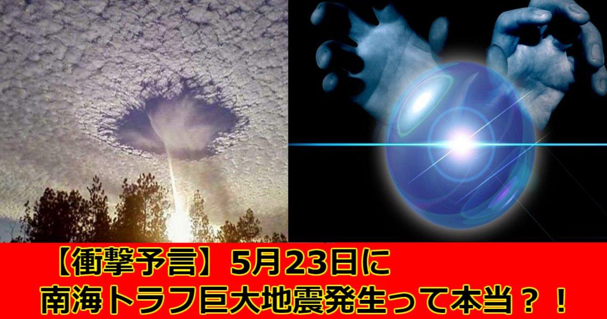 aaaa 1.jpg?resize=648,365 - 【衝撃予言】5月23日に南海トラフ巨大地震発生って本当?!他、6月に富士山爆発など。