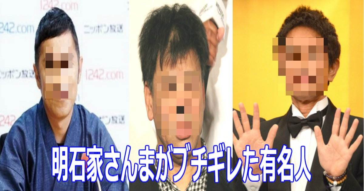 aaaa 4.jpg?resize=1200,630 - 【芸能】明石家さんまがブチギレた有名人4人って誰!?