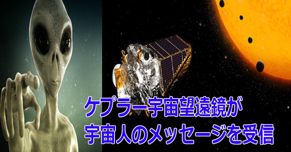 aaaa 6.jpg?resize=1200,630 - 【衝撃的】ケプラー宇宙望遠鏡が宇宙人のメッセージを受信した?!