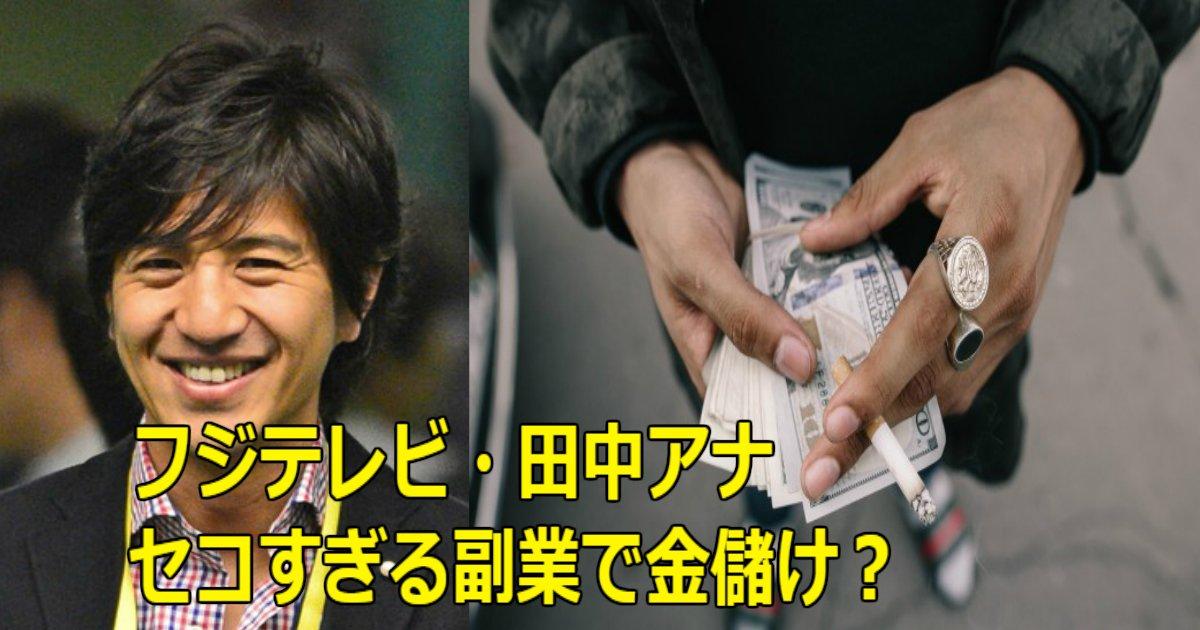 aaaa 8.jpg?resize=412,232 - 【驚愕】田中アナの副業疑惑に悪事の噂にトラブル連発!