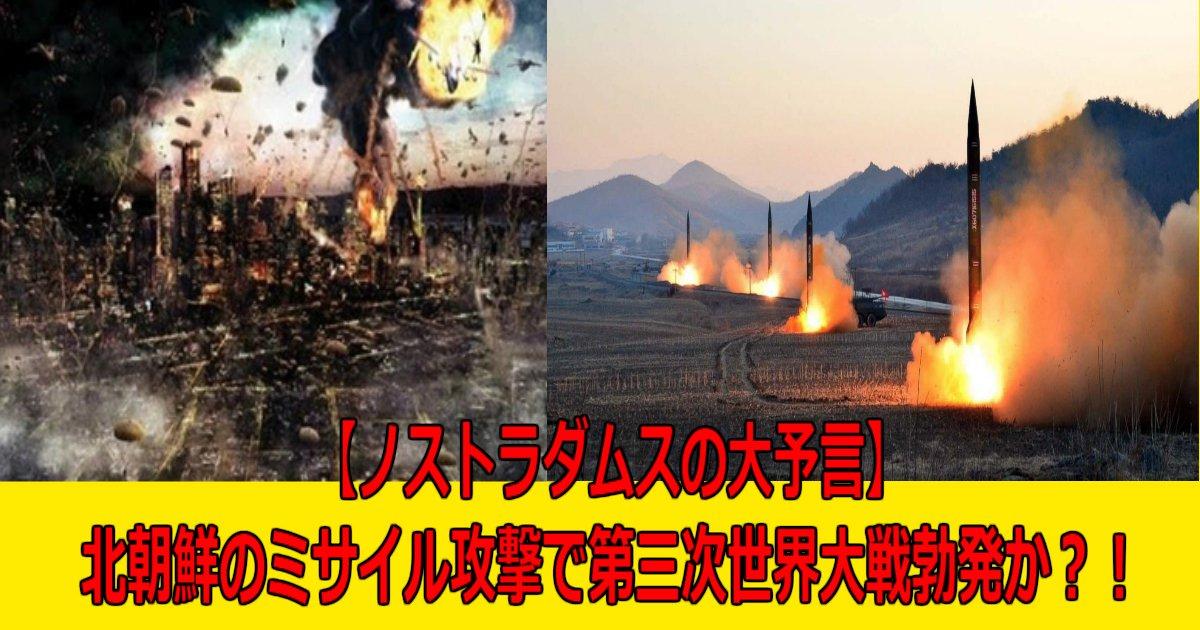 aaaa 9.jpg?resize=300,169 - 【ノストラダムスの大予言】北朝鮮のミサイル攻撃で第三次世界大戦勃発か?!