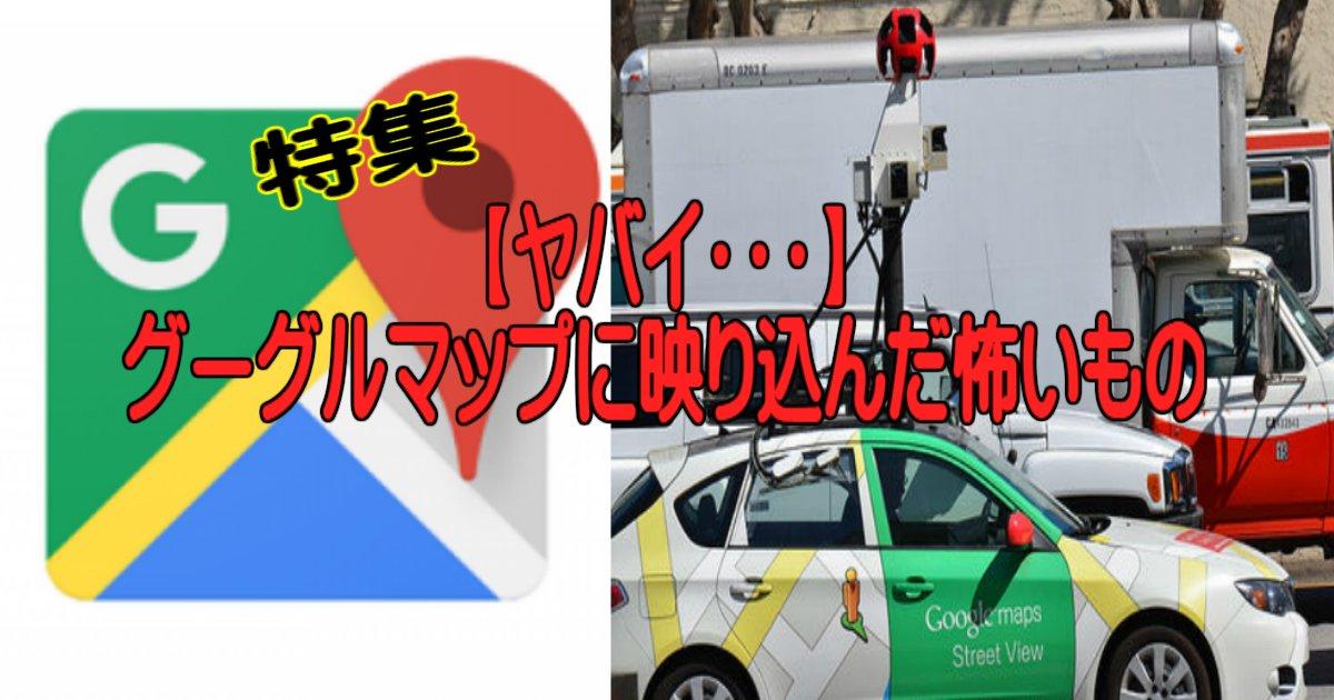 aaaa.jpg?resize=1200,630 - 【ヤバイ】グーグルマップにちゃっかり映り込んでしまった怖いもの特集