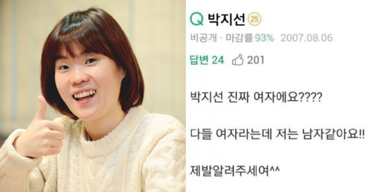 """aaaaaaaaaaaaa.png?resize=300,169 - """"박지선 진짜 여자예요?"""" 질문에 현명한 답변을 단 네티즌의 정체"""