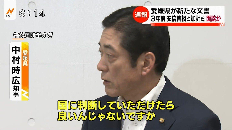 Image result for 愛媛県が提出した面談記録