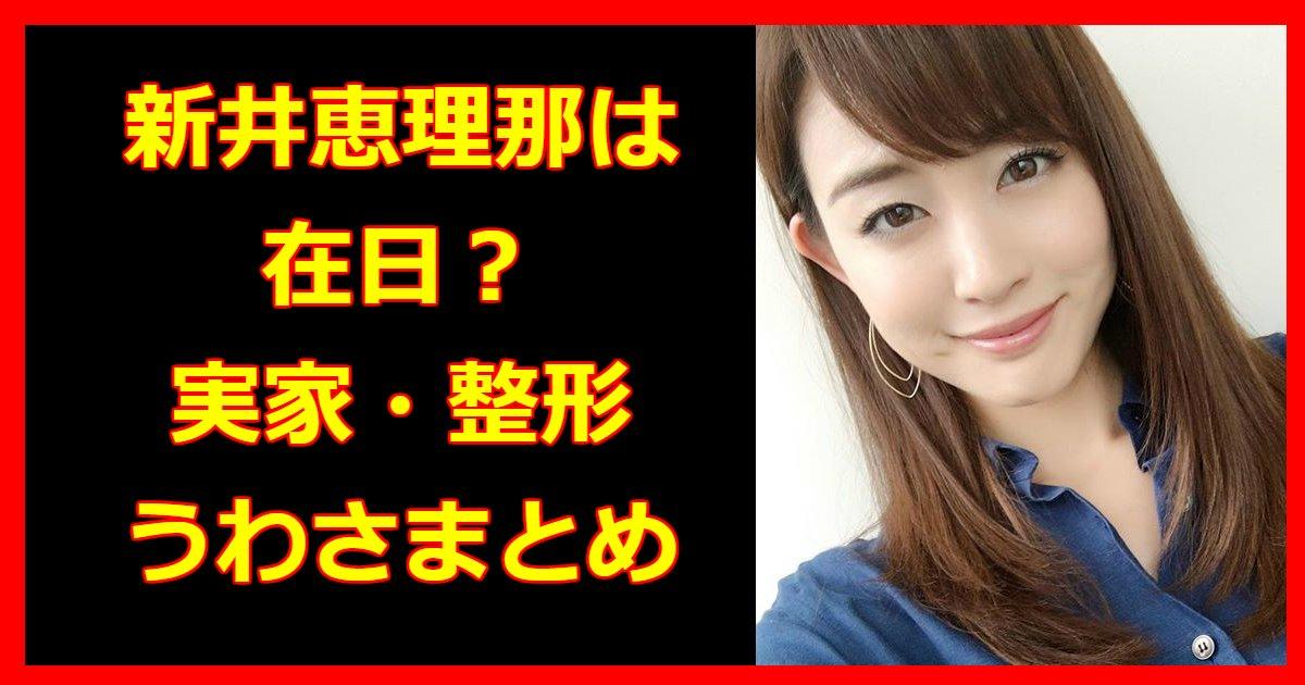 arai.png?resize=300,169 - ミス青山学院大学グランプリ・新井 恵理那は韓国人?整形?