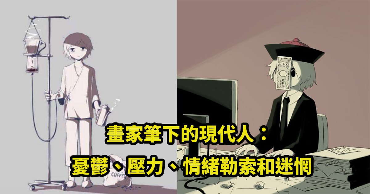avogado6.jpg?resize=1200,630 - 憂鬱者不要看!咖啡當水喝、每天都在假笑,日本藝術家畫出現代人內心最苦的那一塊