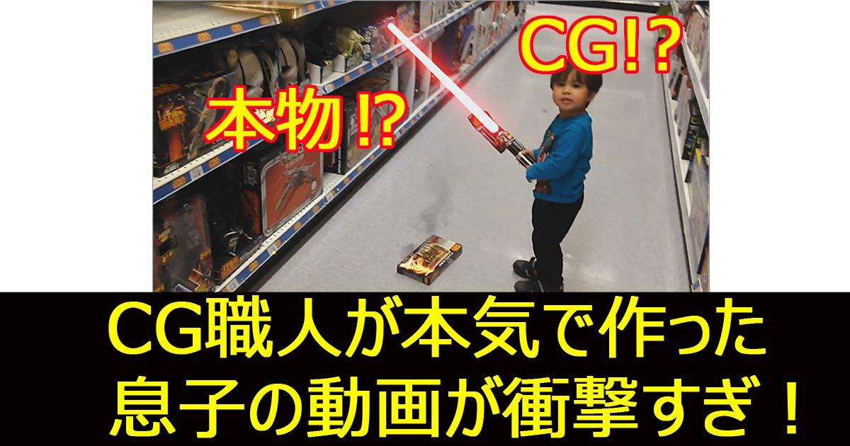 cgsyokuninnpapa.jpg?resize=1200,630 - 【衝撃】CGプロ職人のパパが息子の動画を作ったらすごいことに⁉