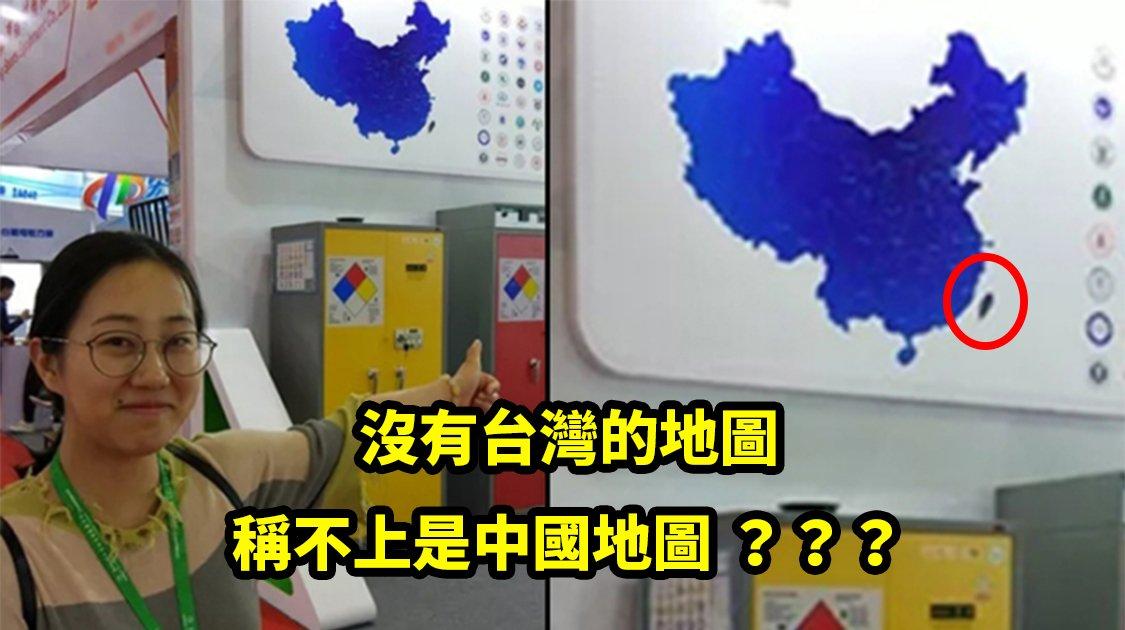 e5bcb7e59c8be78ebbe79283e5bf83.jpg?resize=412,232 - 誰來把地掃一掃~中國地圖裡沒有台灣!強國人玻璃心碎氣哭!