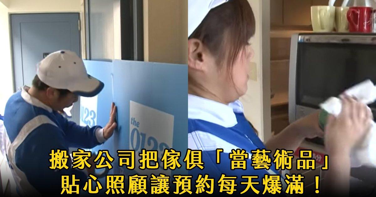 e69caae591bde5908d 1 13.png?resize=648,365 - 日本搬家公司經常預約爆滿的原因曝光:「當藝術品照顧」的服務貼心到可怕