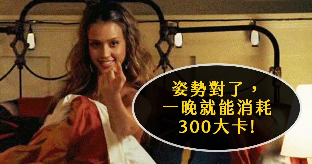 e69caae591bde5908d 1 9.png?resize=1200,630 - 圖解性愛瘦身術:姿勢對了,一個晚上就消耗 300 大卡!