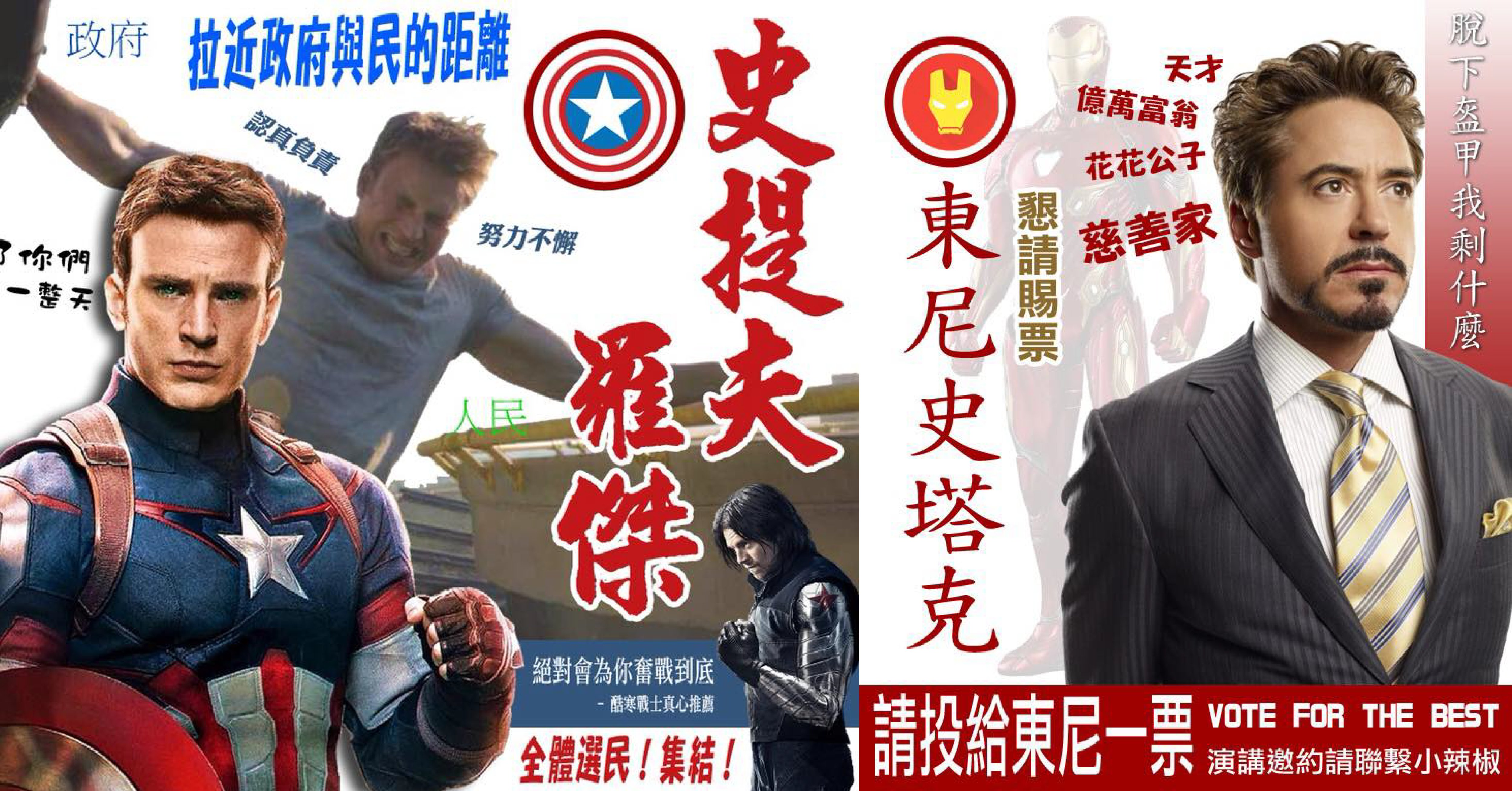 e69caae591bde5908d 2 01.png?resize=300,169 - 復仇者聯盟來台灣選議員了?漫威英雄這系列競選海報中肯到你笑出來