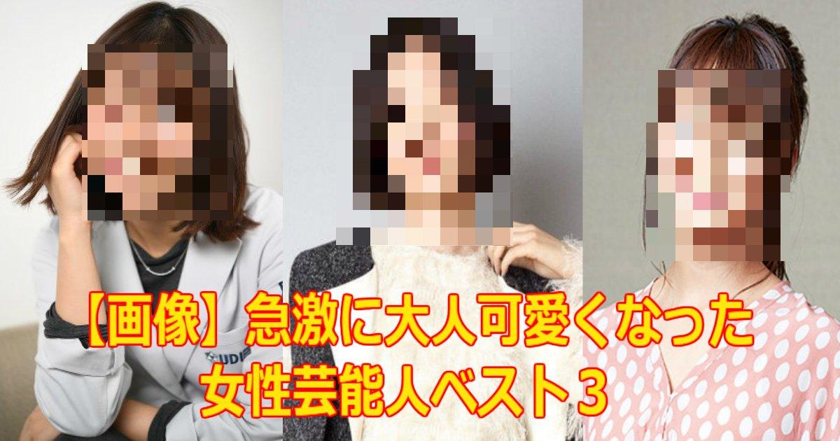 ee.jpg?resize=1200,630 - 【画像】急激に大人可愛くなった女性芸能人ベスト3