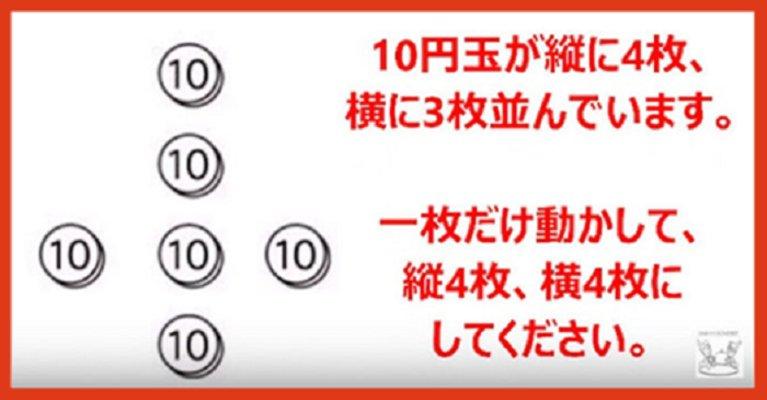 eyecatch.png?resize=300,169 - 【小学生は解けて大人は解けない数学問題】10円玉を1枚だけ動かして縦横とも4枚にしてください!