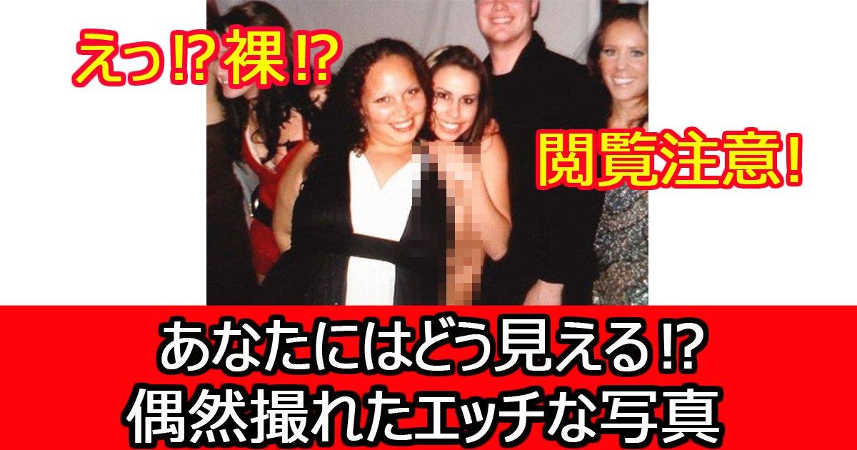 guzensyashin.jpg?resize=300,169 - 【閲覧注意】エロい写真⁉二度見したくなる錯視写真