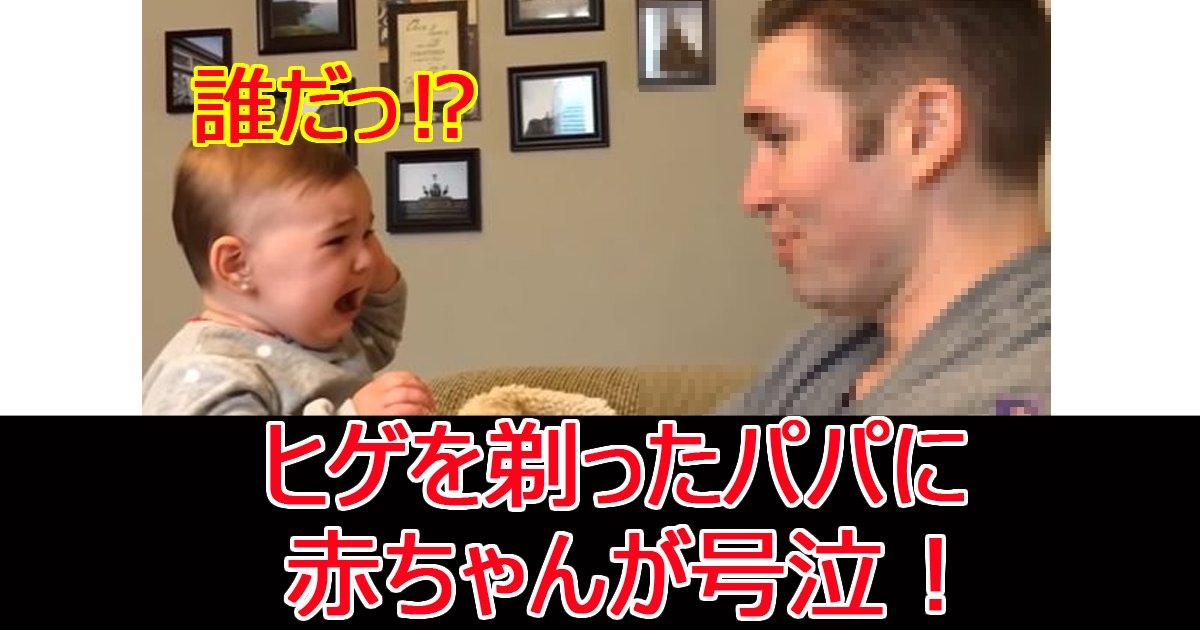 higepapa.jpg?resize=1200,630 - ヒゲを剃ったパパを見て号泣する赤ちゃん