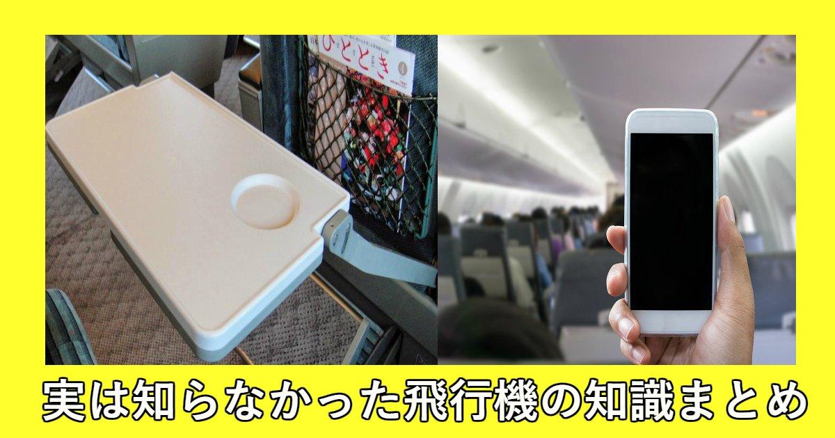 hikouki 1.png?resize=412,232 - 実はあまり知られていない飛行機にまつわる知識まとめ