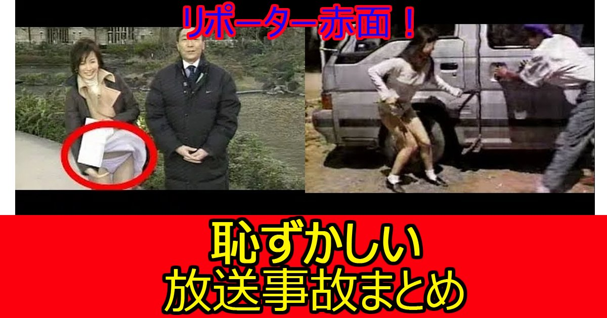 housouzikomatome.jpg?resize=1200,630 - 【放送事故】昔のリポーターが起こしたNGハプニング集!