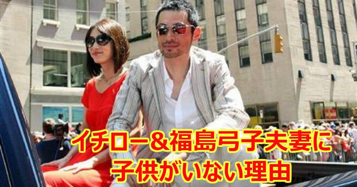 ichiro.png?resize=300,169 - イチローと福島弓子の間に子供がいない理由とは?不妊治療をしていた?