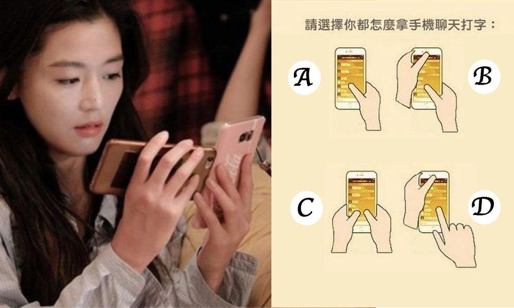 img 5afdc5a8901fe.png?resize=412,232 - 韓國熱爆心理測驗:拿手機打字姿勢看出你的性格和感情觀